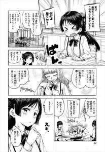 【エロ漫画】大学生の彼氏に激しく求められてみたくってJCは小悪魔みたいにとの友人の言葉通り彼を誘惑するのだが…【無料 エロ同人】