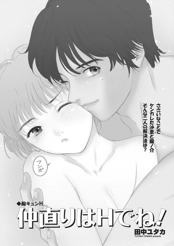 [田中ユタカ] 仲直りはHでね! (1)
