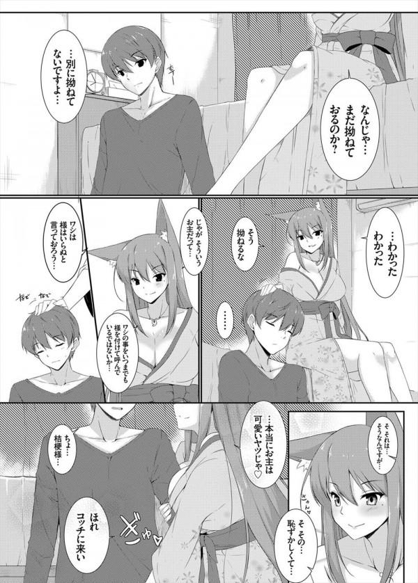 【エロ漫画・エロ同人】巨乳なお稲荷様と同棲することになると、彼女にエッチに誘われるままにセックスすることにwww (3)