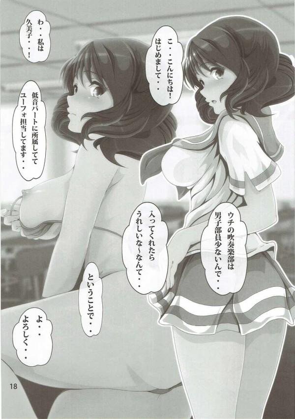 【ユーフォ エロ漫画・エロ同人】希美とみぞれが百合エッチしたり葉月&みぞれ、久美子&麗奈がそれぞれ乱交セックスしちゃってるぞ! (17)
