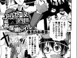 [きつね長官] アルセーヌ四世VS名探偵ドイル (1)