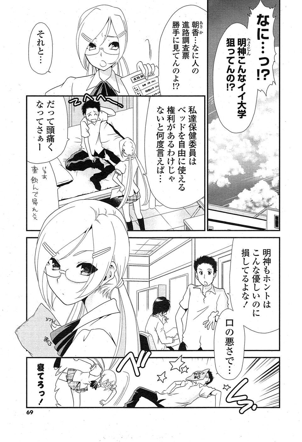 [真田鈴] Don't worry be・・・ (1)
