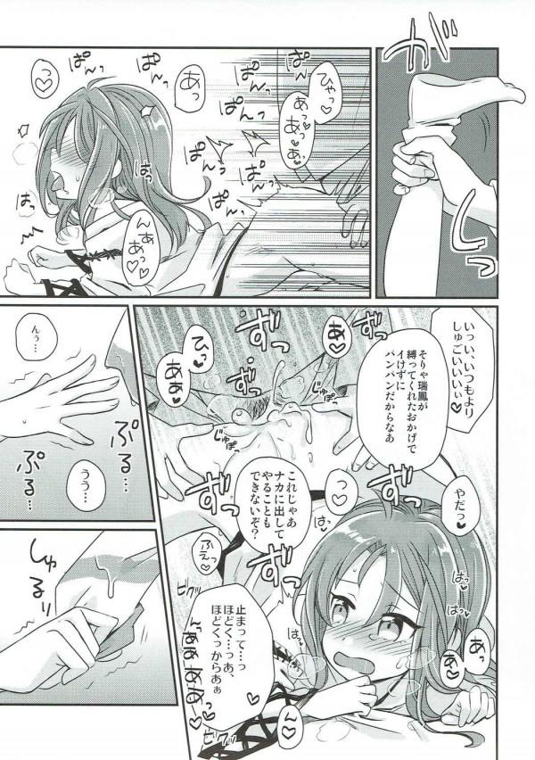 【艦これ エロ漫画・エロ同人】酔っ払った瑞鳳が提督をいじめるつもりがお仕置きのセックス中出しされてるーーww (12)