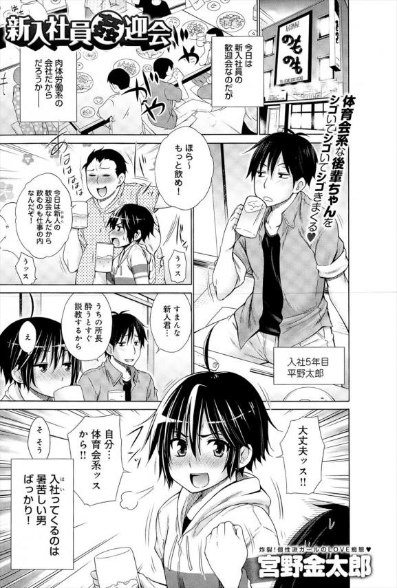 [宮野金太郎] 新入社員姦迎会 (1)