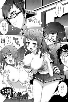【エロ漫画・エロ同人】生徒会長になったJKは認めてもらうために生徒会役員の男子たちとセックスすることにwww