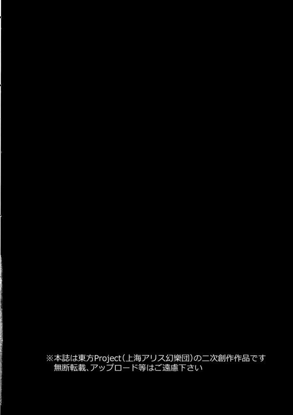 【東方 エロ漫画・エロ同人】可愛い2人博麗霊夢と霧雨魔理沙がレズビアンエッチしてるよ~ww (3)