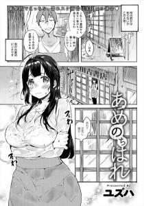 潰れかけの古書店に雨宿りに来た巨乳娘はお嬢様で、家出してきたと言うから説教をしたら惚れられてしまう!!
