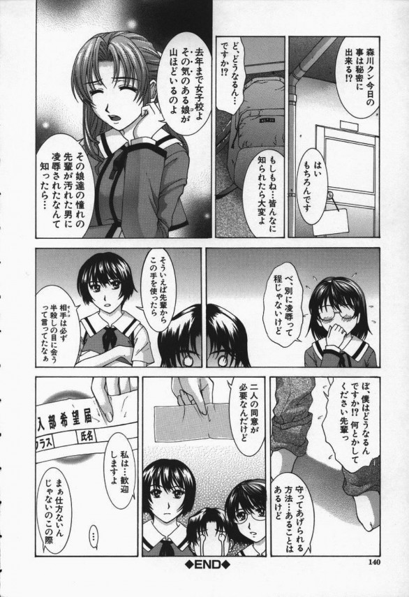 【エロ漫画】去年まで女子高だった学校に入学したが、学校は女子ばかりで先輩達に連れて行かれたかと思ったら4Pセックスで童貞卒業できちゃうww【無料 エロ同人誌】 (22)