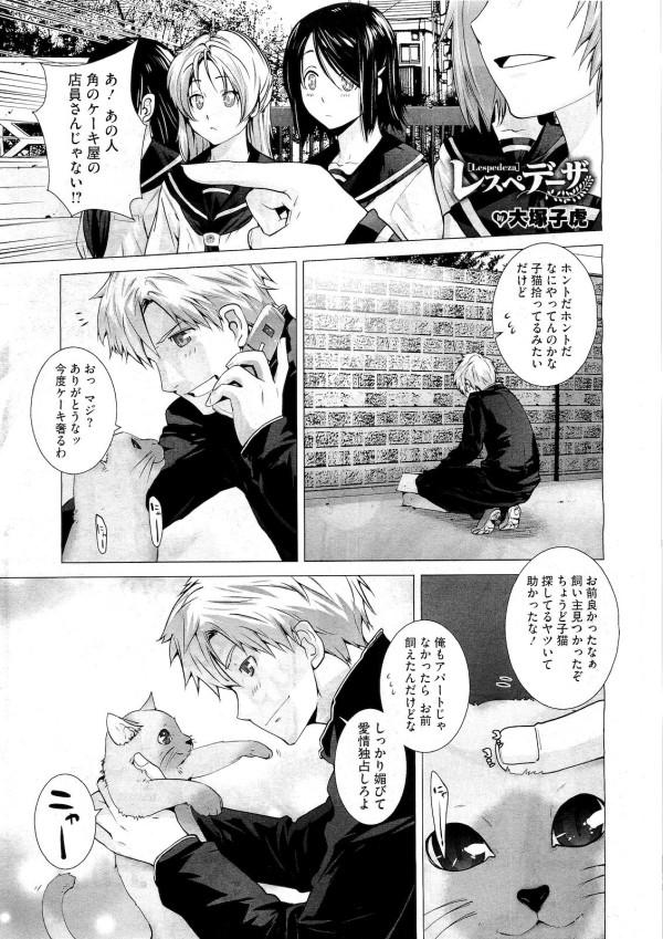 [大塚子虎] レスペデーザ (1)