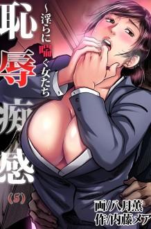 セレブ妻は旦那とのセックスでは満足できず、元カレに身体を弄られて感じてしまうwww