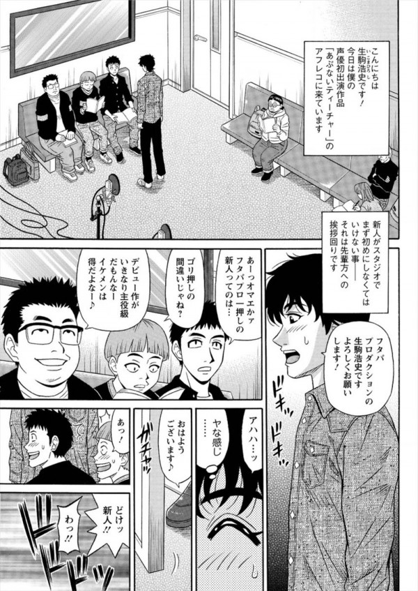 [尾崎晶] 声だけでイッちゃう 第6話 (1)