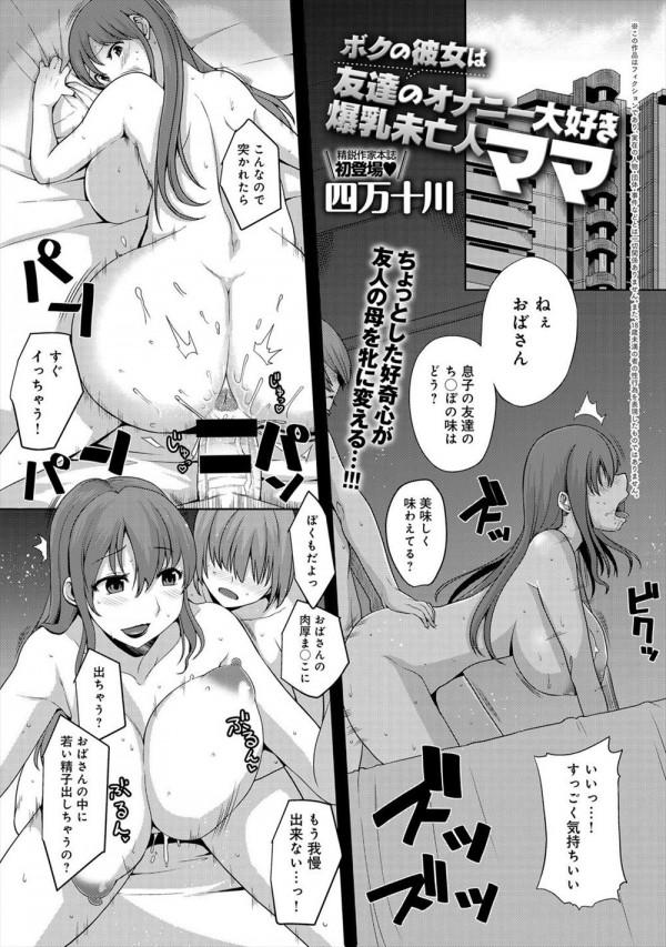 [四万十川] ボクの彼女は友達のオナニー大好き爆乳未亡人ママ (1)