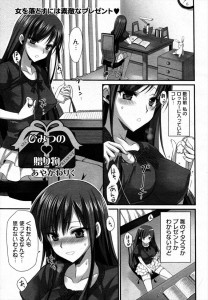 優等生の女子はロッカーに入っていたローターを使ったら癖になってしまい学校でも使っているとローターをプレゼントした本人にバレてセックスする!