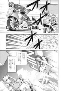 【エロ漫画】汗っかきのレースクイーンは脇フェチの男たちに盗撮され、問いただすと写真を削除する代わりにと脇を舐められたりセックスするww