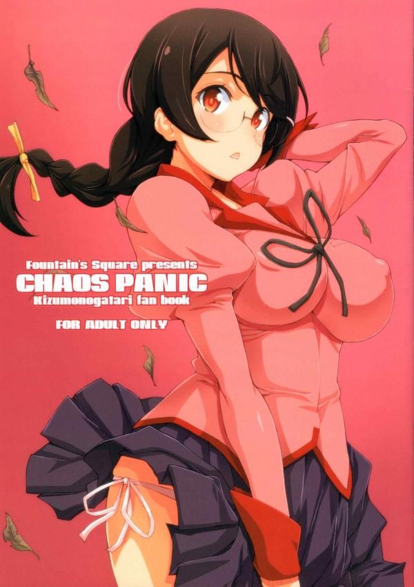 CHAOS PANIC (化物語) (1)