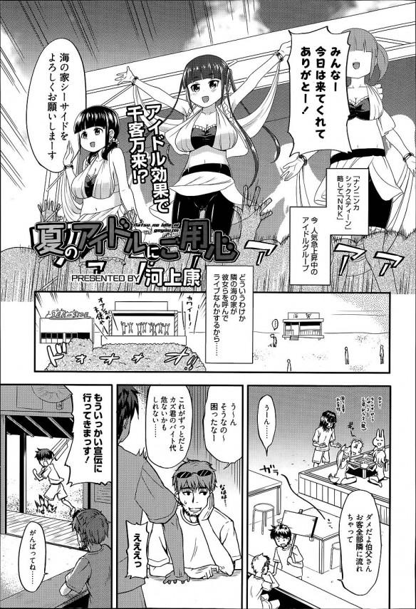 [河上康] 夏のアイドルにご用心 (5)