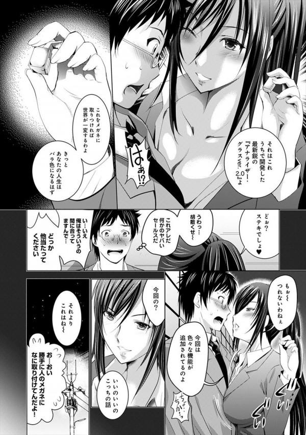 セックスの回数が目に見えてしまう教員の男はJKたちが裏でしっかりヤることはヤっていることを想像してしまい… (5)