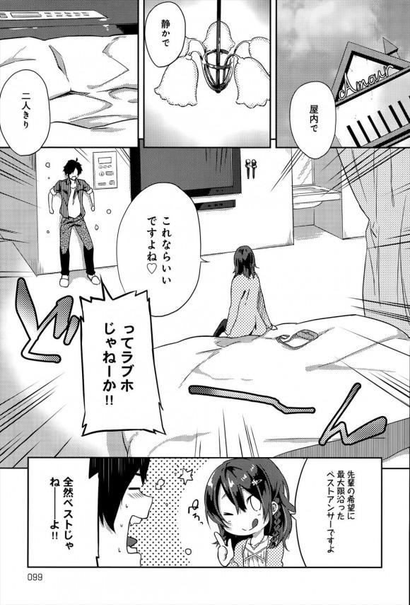 恋人になった後輩に初デートと言ってラブホに連れ込まれ、イチャラブセックスする!! (3)