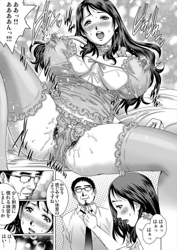 【エロ漫画・エロ同人】女性用下着の訪問販売をしている男は夜の性生活の相談も受けていて、人妻にエロ下着を着てもらうとハメるwww (10)
