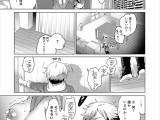 [命わずか] カウンセラーに弄ばれる母 (1)