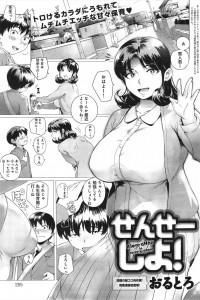 [おるとろ] せんせーしよ! (1)