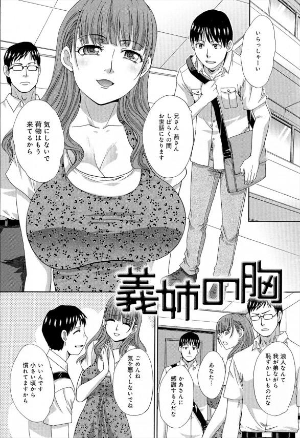 [板場広し] 義姉の胸 (1)
