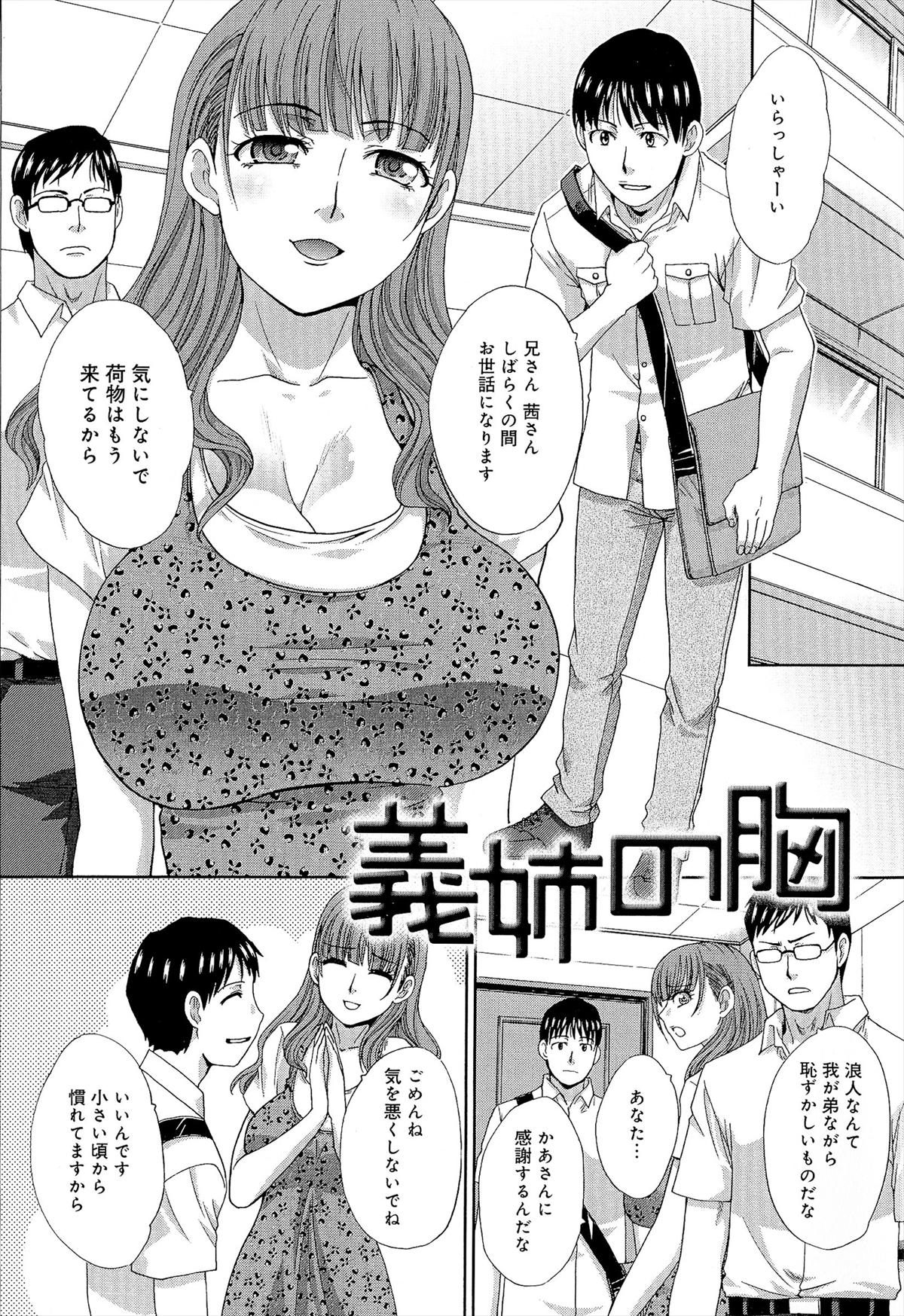 【エロ漫画・エロ同人】兄夫婦の所に住まわせてもらうことになった浪人生の弟だったが、兄嫁にセックスを求められる!!