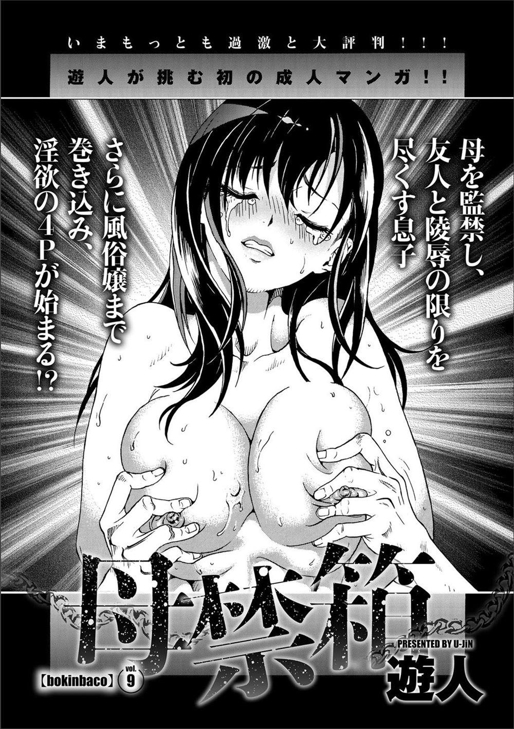 【エロ漫画・エロ同人】母親を嫉妬させるため、息子とその友達は彼女の目の前で風俗嬢に凌辱の限りを尽くす!!
