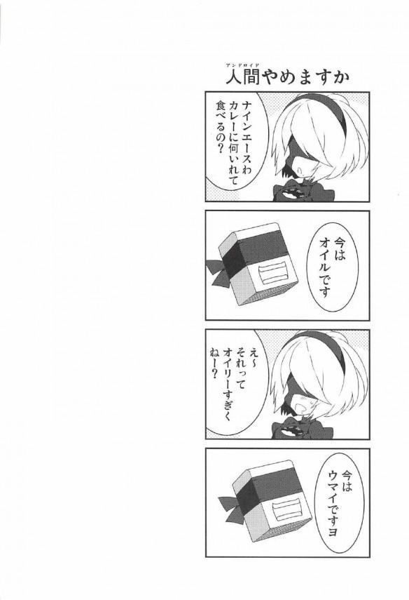 【ニーアオートマタ エロ漫画・エロ同人】ショタの9Sが交尾してみたいっていうからエロカワ巨乳の2Bがセックスさせてあげてるんだけど…w (21)