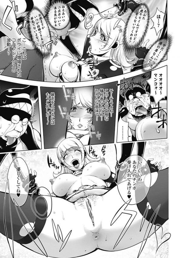 街の平和を守る人妻ヒーローは怪人になった童貞男に捕まってしまうと犯されてしまうwww (9)