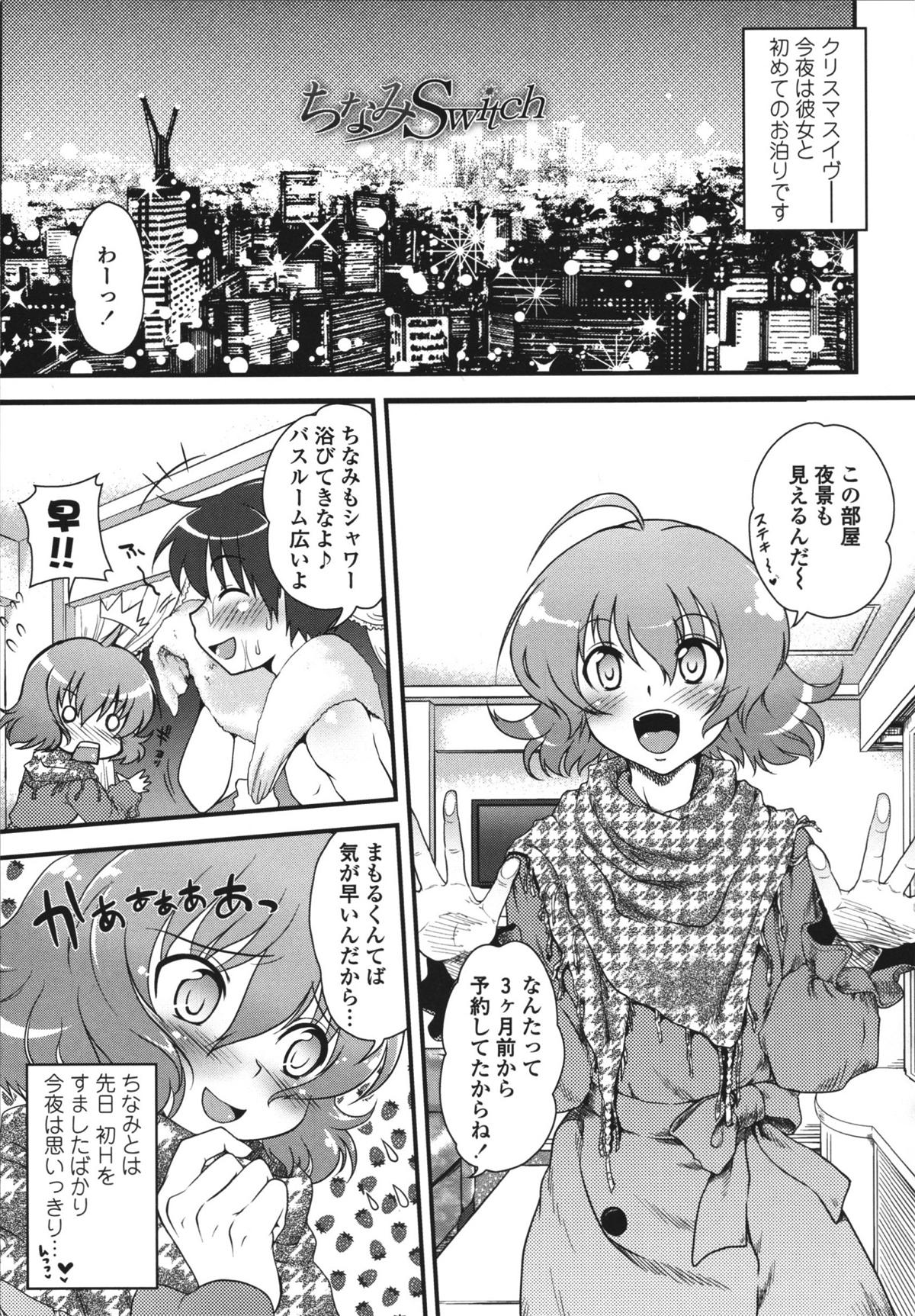 [URAN] ちなみSwitch (1)
