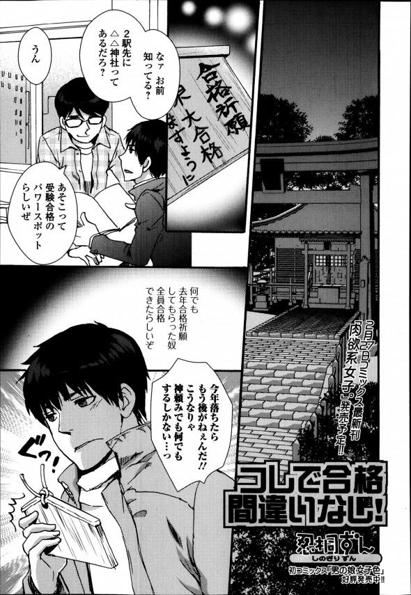 [忍桐ずん] コレで合格間違いなし! (1)