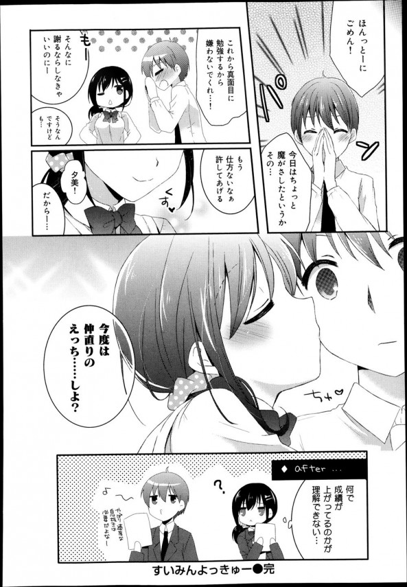 【エロ漫画・エロ同人】勉強に集中するためにH禁止にしたカップルだったが、我慢できずにセックスしちゃうwwwwww (16)