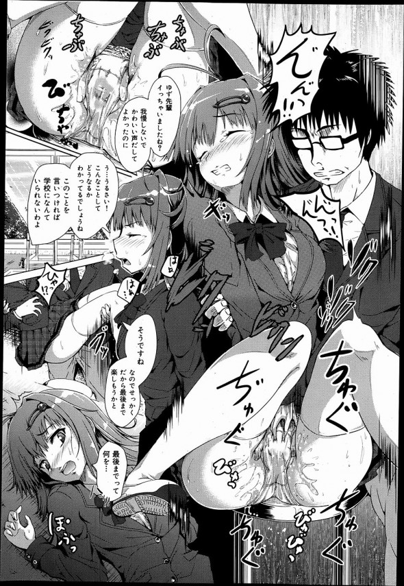【エロ漫画・エロ同人】科学部に置いてあったクロロホルムを先輩に試すことになったが、弱みを握って処女を奪うwww (8)