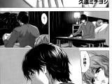 [久遠ミチヨシ] ハンドレッドゲーム 第4話 (1)