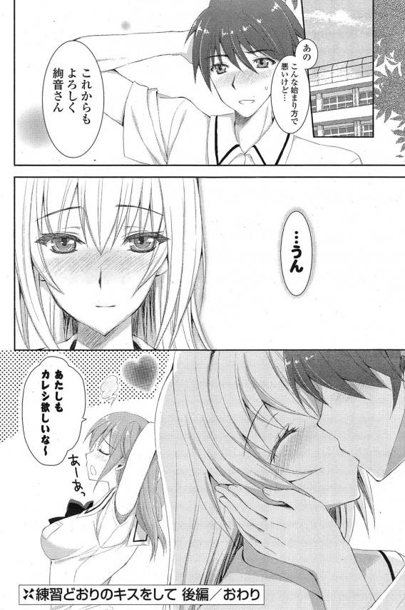 【エロ漫画・エロ同人】好きな子の妹とエッチの練習ということでセックスするようになっていたが、姉妹丼を頂いちゃうことに♪ (16)