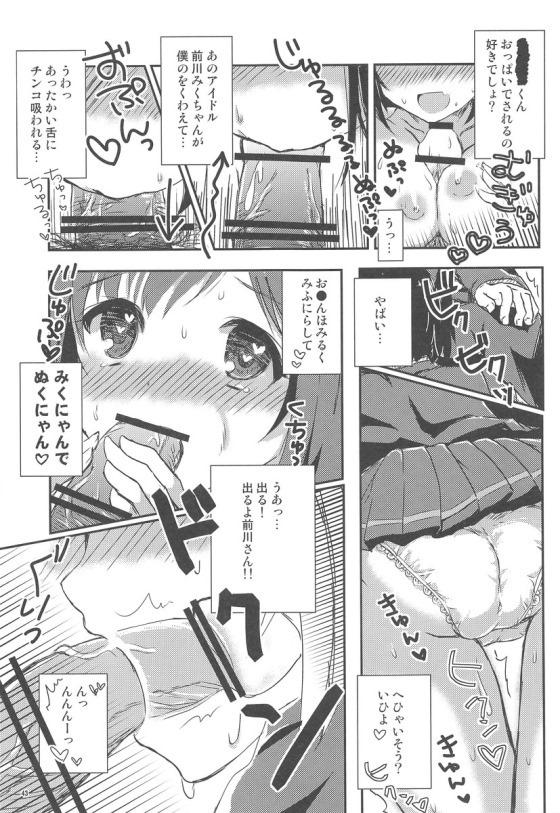 プロデューサーとの種付けセックスや触手プレイに乱交など、エッチなみくにゃんの短編集!!【デレマス エロ漫画・エロ同人】 (42)