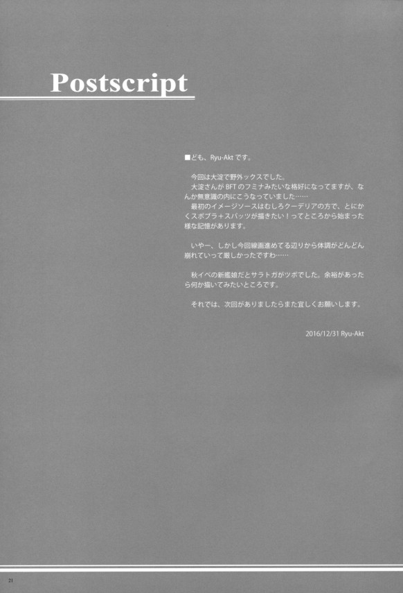 【艦これ エロ漫画・エロ同人】大淀さんとイチャラブ野外エッチしちゃったww (20)