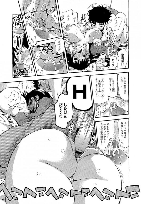 【エロ漫画・エロ同人】現役JKの社長令嬢と付き合うことにしたが指一本触れられずにいると、彼女はハプニングHをしてくれる!! (15)