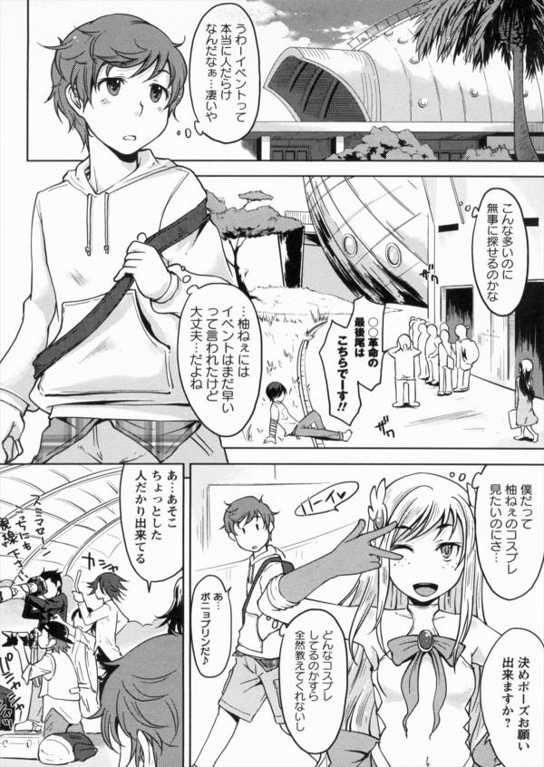 [SHIUN] あねコスぷれい (1)