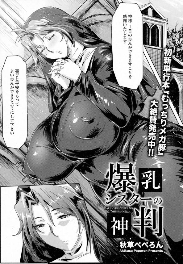[秋草ぺぺろん] 爆乳シスターの神判 (1)