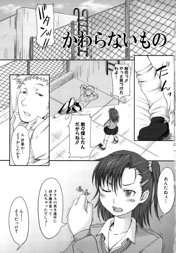 [SHIUN] かわらないもの (1)