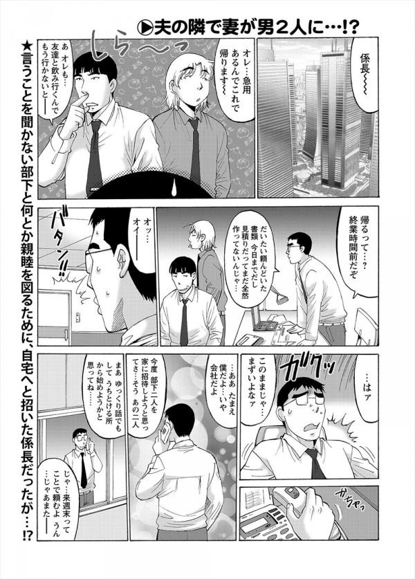 [第25歩兵師団] いいなり妻 (1)
