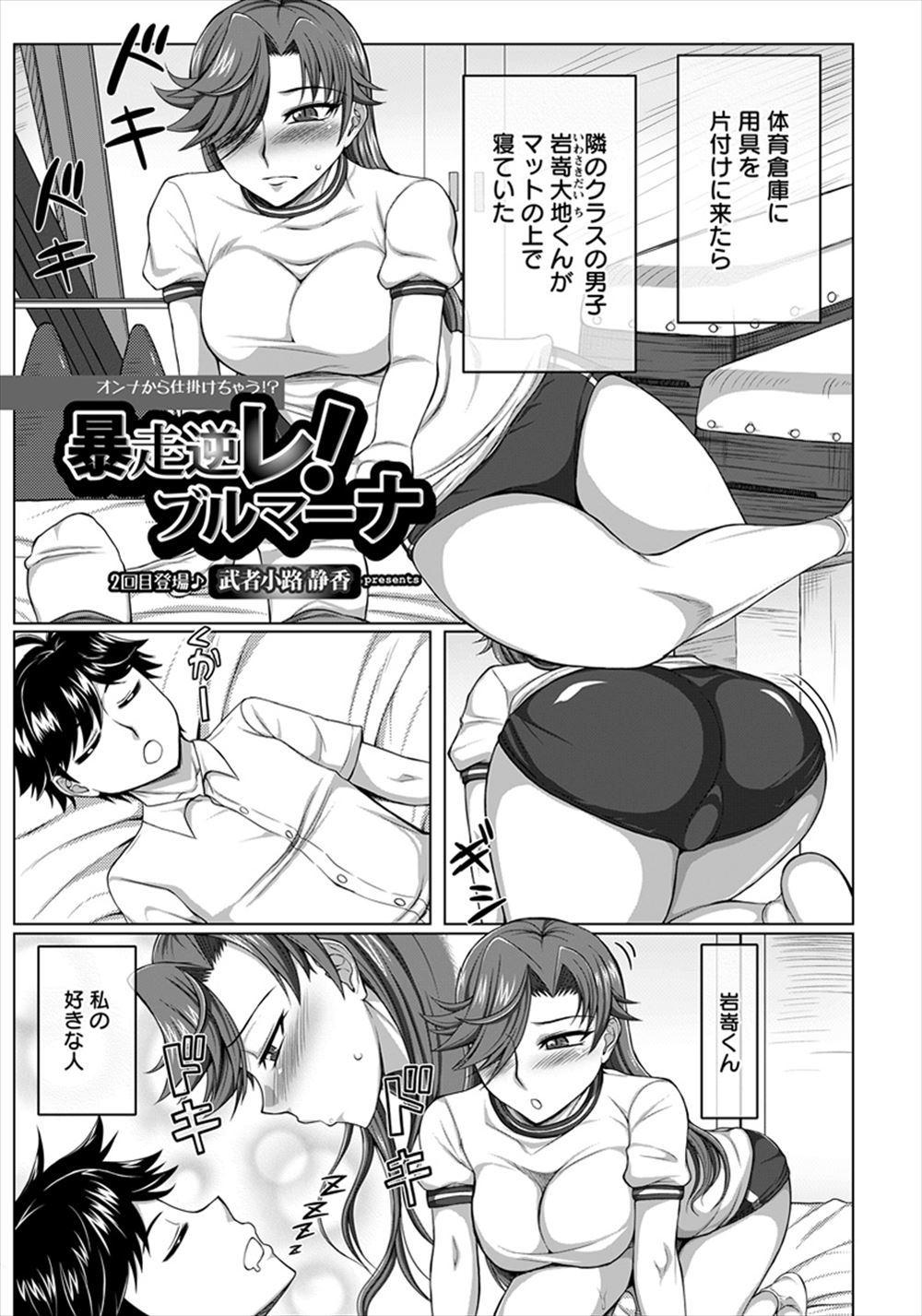 [武者小路静香] 暴走逆レ!ブルマーナ (1)