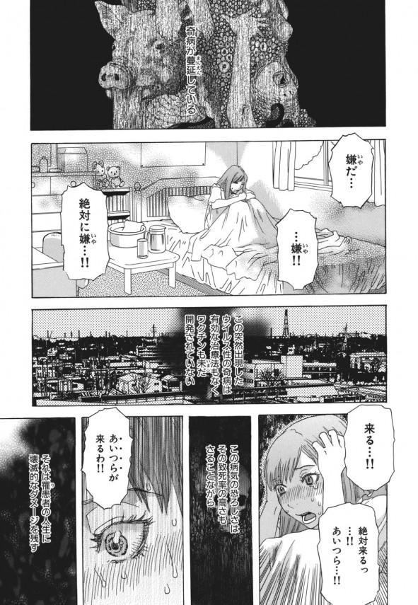 [天竺狼人] 奇病 (1)
