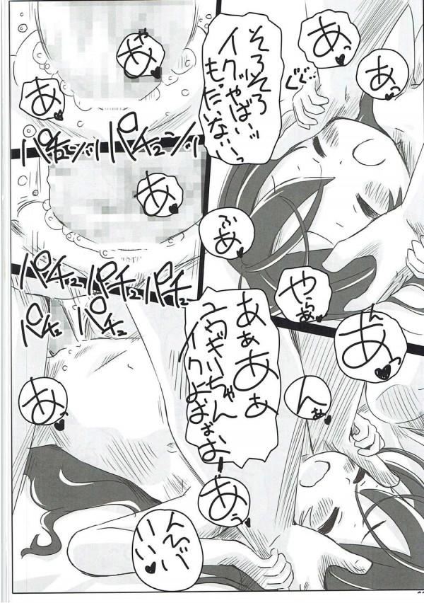 【絶対可憐チルドレン 同人誌・エロ漫画】幼女なユウギリちゃんがエッチな実験されちゃう~ww (11)