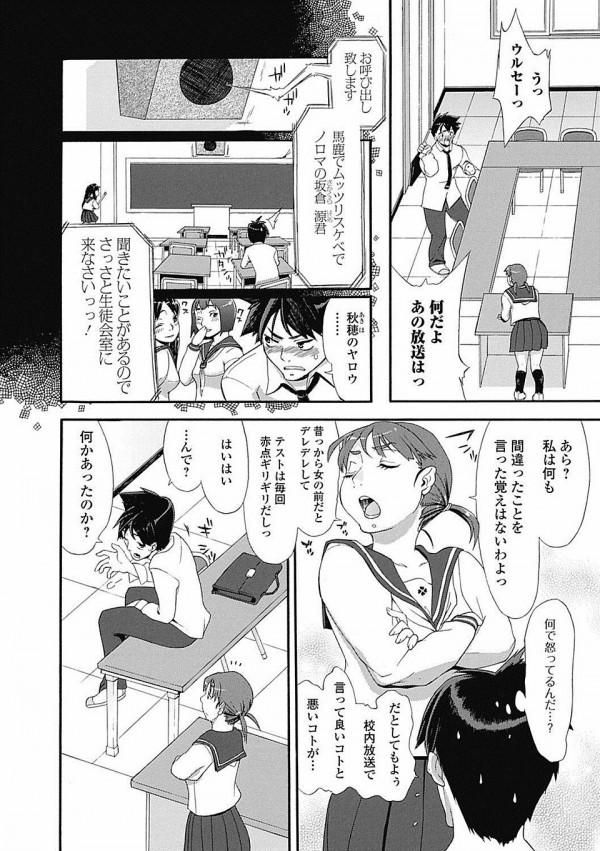 【エロ漫画・エロ同人】色気がないと思っていた幼馴染と急接近したらつい興奮してキスやセックスもしちゃうwww (2)