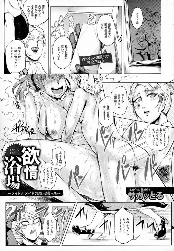 [サガッとる] 欲情欲場 (1)