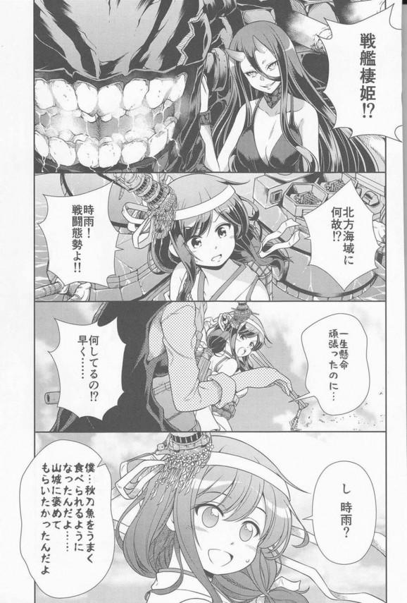 【艦これ エロ漫画・エロ同人】かわいい艦娘時雨、山城、満潮たちの面白非エロ漫画だおww (17)