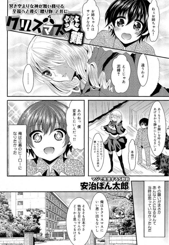 [安治ぽん太郎] クリスマスの災難 (1)